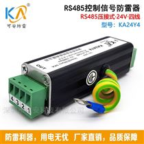 RS485控制信號防雷器