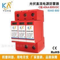 40KA光伏直流電源防雷器系列