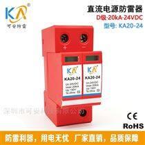 可安20KA D級直流電源防雷器D級可帶遙信