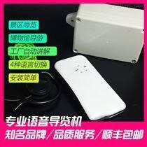 北京奧曼迪語音導覽機景區智慧旅游設備