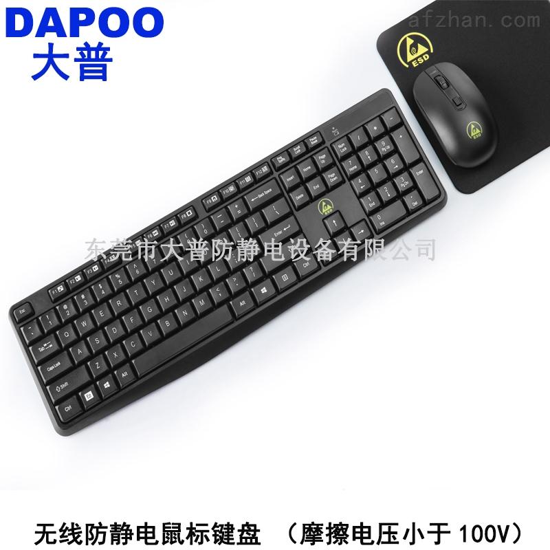 无线防静电鼠标键盘套装