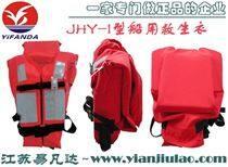 船用新标准救生衣,国际船舶船员救生保护衣