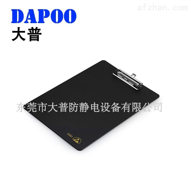 全塑防静电抄写板ESD无尘写字板