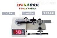 检定仪上海扭矩扳手检定仪30-3000Nm价格