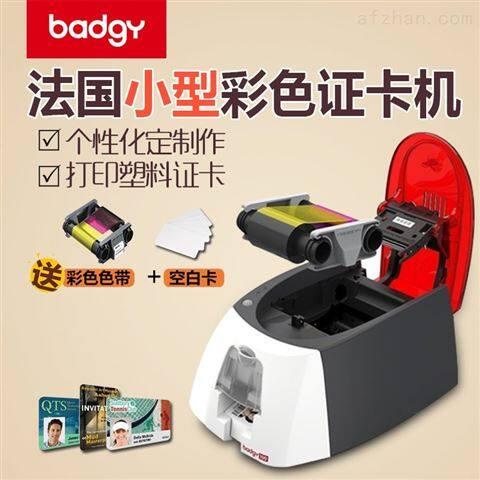 南京Evolis badgy100证卡打印机
