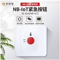 艾禮安NB-IOT緊急按鈕報警器NB一鍵求助按鈕