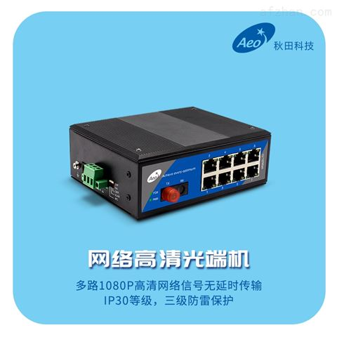 2路导轨式百兆网络光端机