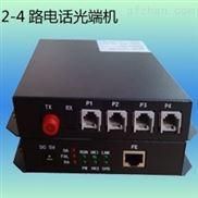 4路电hua光端机系列