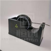 防靜電膠紙座 黑色ESD膠帶座