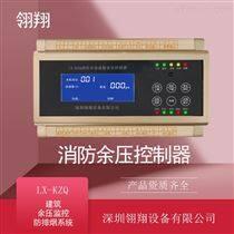 LX-KZQ疏散余壓控制器安裝