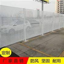 沿海文明施工組裝式防風壓孔網