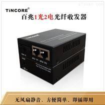 天博 百兆1光2電 單模單纖光纖交換機 外置