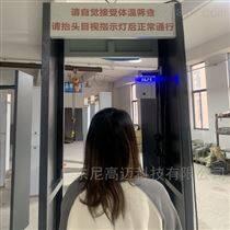 通过式体温探测门-测温安检门