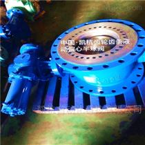湖南硬密封液控偏心半球阀液动执行器