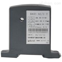 BA05-AI/I安科瑞交流电流传感器