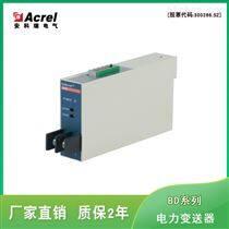 安科瑞BD-AI单相交流电流变送器输出4-20mA