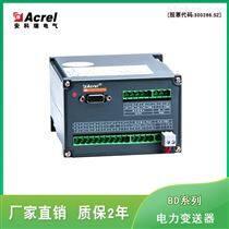 安科瑞BD-3E三相三线多变量变送器