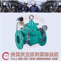 进口水力电动控制阀-美国英克国内总销售
