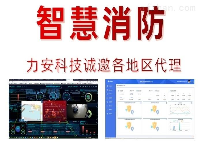 广东智慧消防建设方案