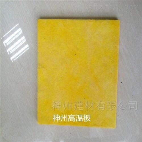 神州供应优质玻璃棉板