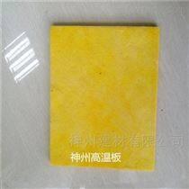 高溫玻璃棉版 品牌 圖片 價格行情