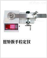 檢定儀用于檢定各種扭矩扳手的測試儀器價格