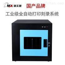 迪美視P8600-BD光盤刻錄打印機 自動刻錄機