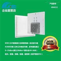 RFID超高頻一體讀卡器18000-6c高效讀頭