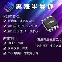 低功耗大电流72V 转12V3A降压恒压IC方案