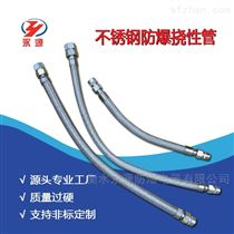 厂家供应不锈钢防爆挠性管 密封扰性连接管