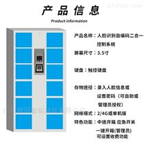 智能存包柜储物柜寄存柜人脸识别中控系统