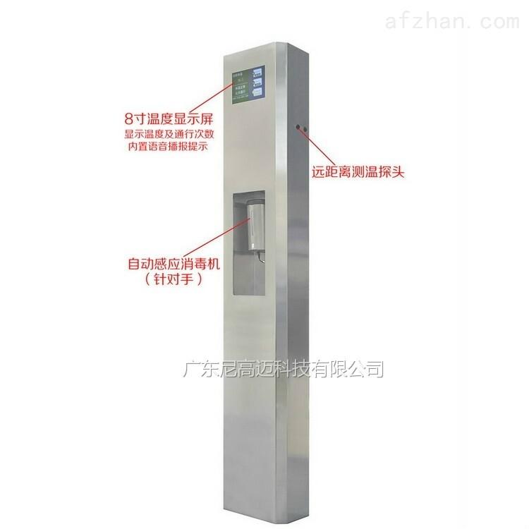 立式消毒测温检测仪,测温消毒一体机