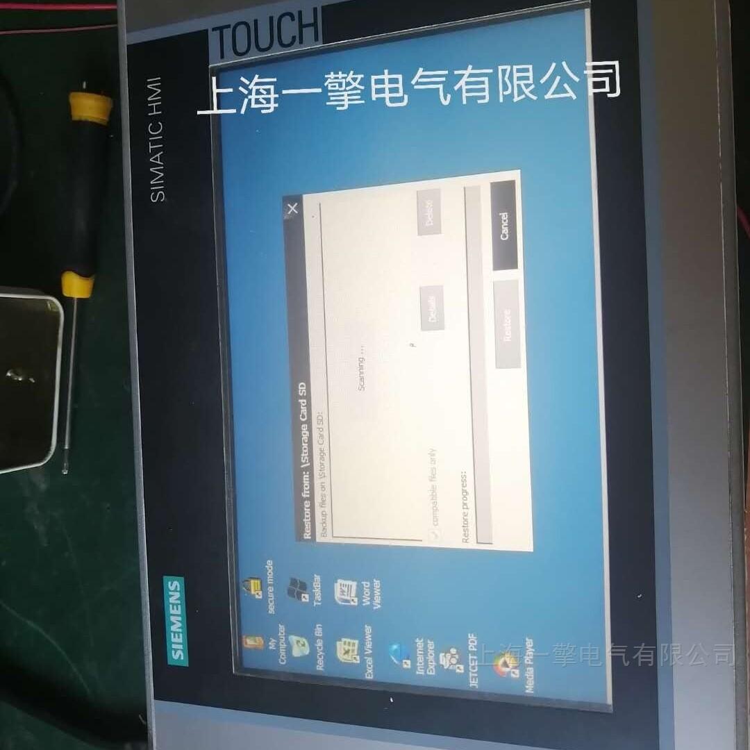 西门子TP700黑屏死机(当天修复)