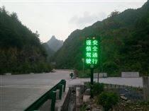 交通警示屏(道路顯示屏)