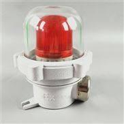 BBJ防爆声光报警器AC220V闪光警示灯90db