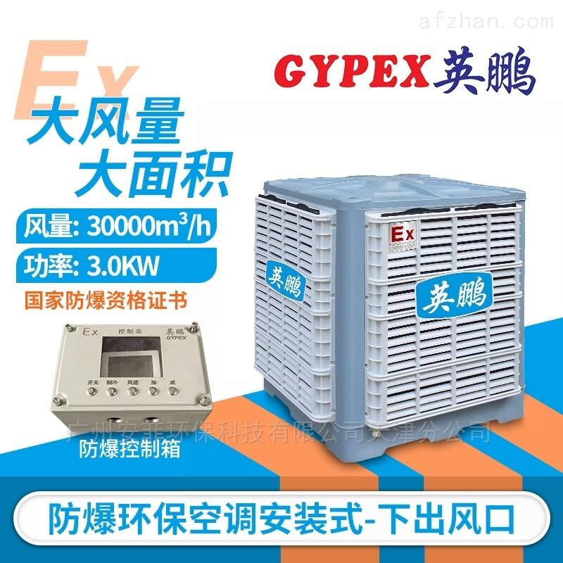 承德防爆环保空调,大风量安装式