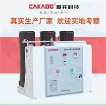 好质量户内高压真空断路器固定式10KV