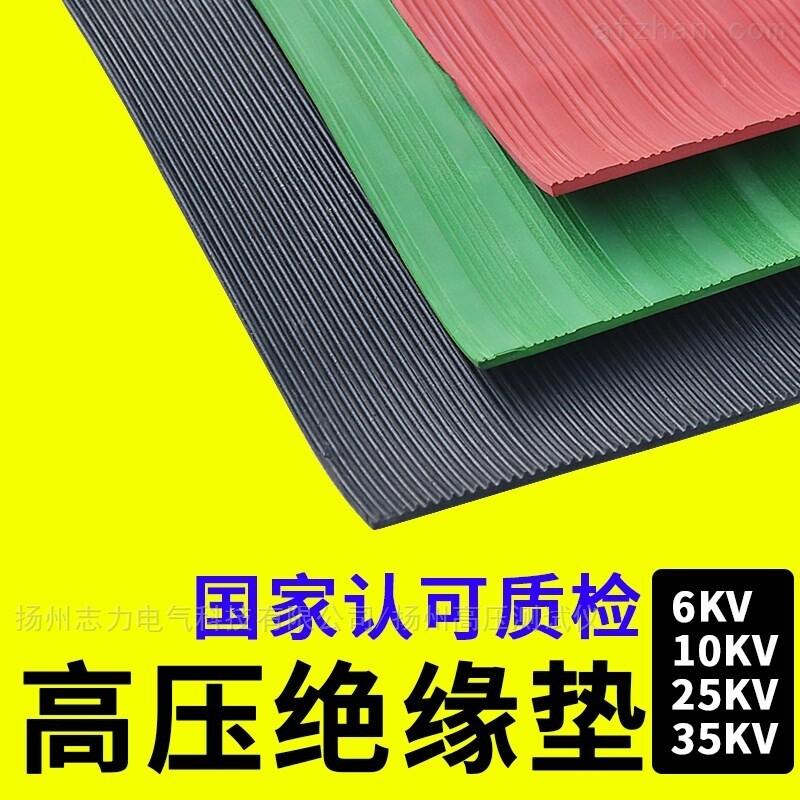 15KV绝缘橡胶垫