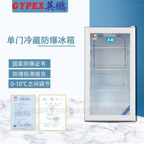 陕西防爆冷藏冰箱-100升