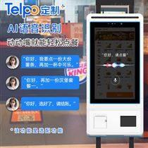 自助點餐機 AI語音識別點餐終端TPS781