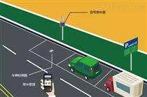 路边停车系统泊位传感技术