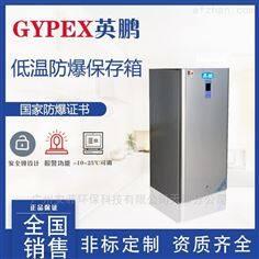 生物器材防爆冰箱,低温防爆保存箱