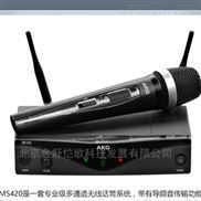 北京直销AKG爱科技WMS420话筒 配D5麦克风