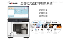 迪美视D1100-BD全自动光盘刻录打印系统