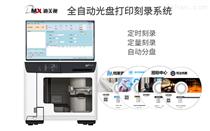 迪美视DMX-D1050NS-BD全自动刻录打印系统