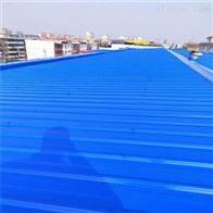 金属屋顶防锈漆施工