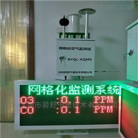 BYQL-AQMS成都微型空气监测站 智能环境监测系统安装