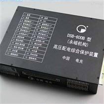 高压配电综合保护装置