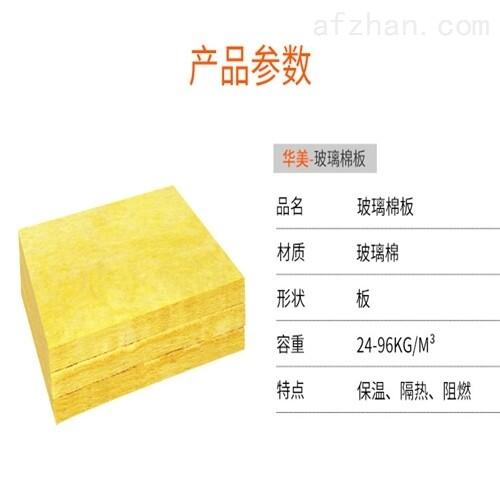 淄博离心玻璃棉板大量供应