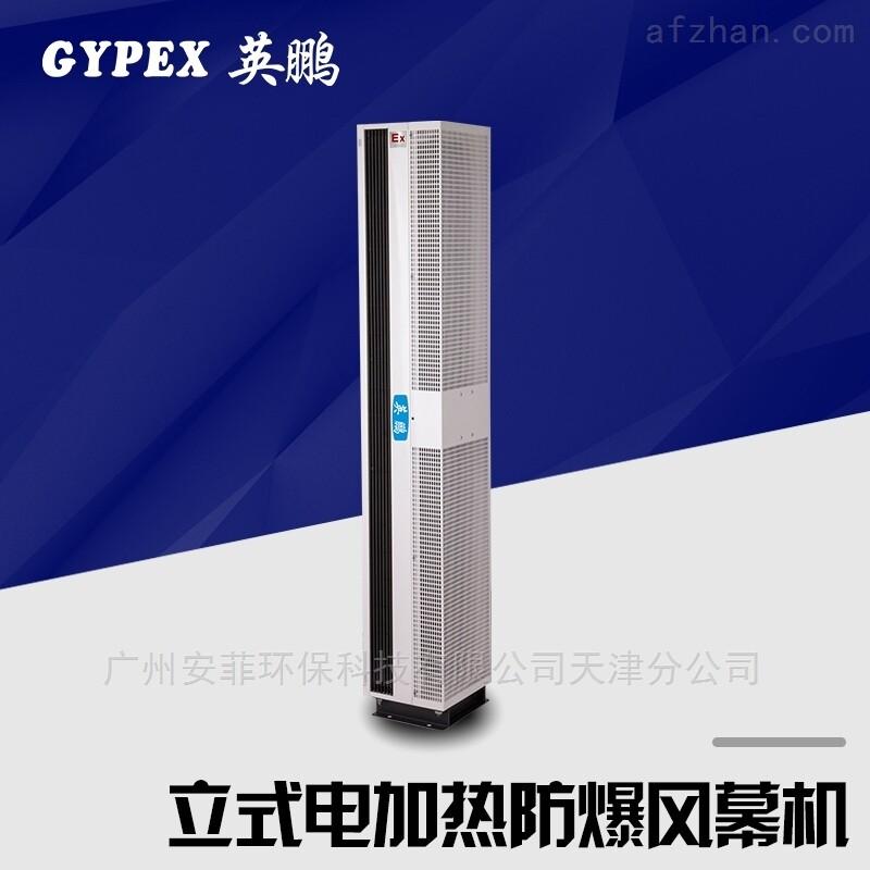 广西立式电加热防爆风幕机,风帘机